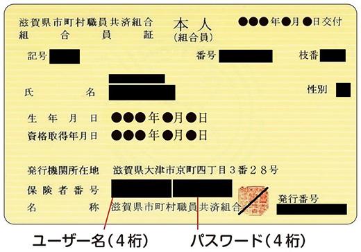 使い方ガイド 滋賀県市町村職員共済組合
